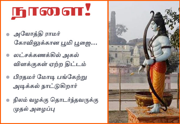 Ayodhya, Ram temple, bhoomi poojan, அயோத்தி, ராமர் கோவில், பூமி பூஜை
