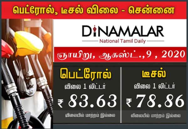பெட்ரோல், டீசல்,விலை, மாற்றமில்லை, Petrol, Diesel, Price, fuel price, tamil nadu, chennai
