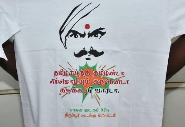 'எம்மொழியும் கற்பேன் டா': பா.ஜ.,வின் பதிலடி டீ-சர்ட்
