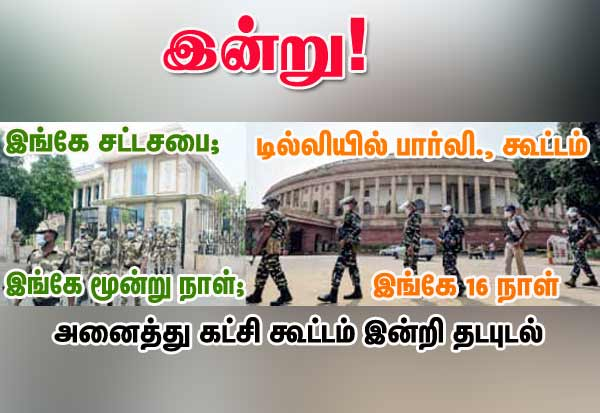 parliment, mansoon sesson, TN Assembly Session, begins today