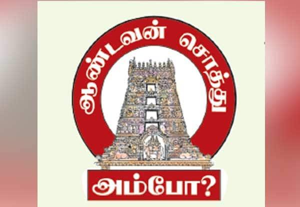 அறநிலைய துறையின் 1.53 ஏக்கர் நிலம் காஞ்சிபுரம் வாலாஜாபாதில் 'அபேஸ்'