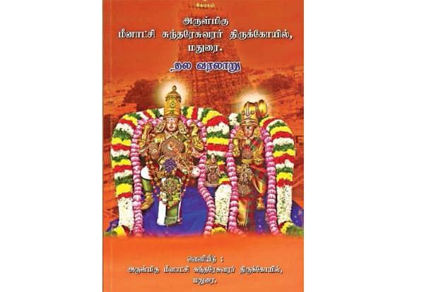 book, bookreview,  புத்தக அறிமுகம், மீனாட்சிசுந்தரேஸ்வரர், திருக்கோயில், தலவரலாறு