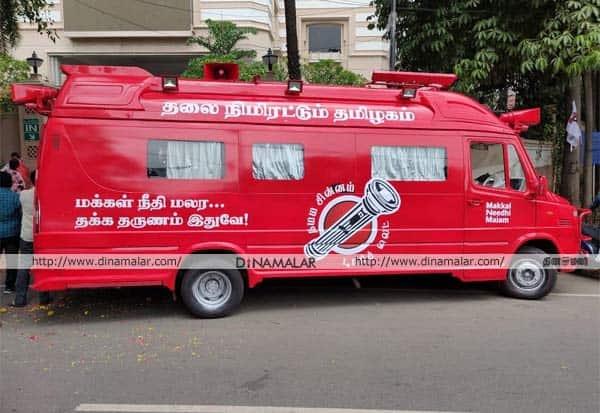 MNM, Kamal, CampaignVan, Ready, கமல்ஹாசன், மக்கள் நீதி மய்யம், மக்கள் நீதி மையம், பிரசாரம், வாகனம், வேன், தயார்