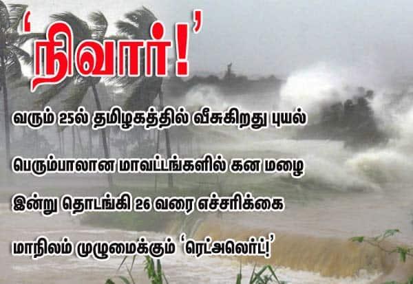 Cyclone Nivar, Tamil Nadu, Red Alert, heavy rainfall