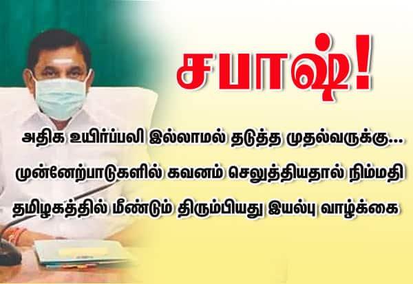 Cyclone Nivar, EPS, Edappadi Palaniswami, Tamil Nadu CM,