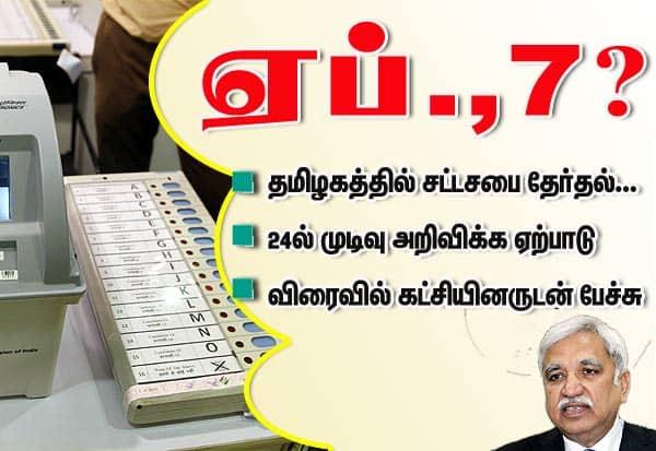 தமிழகத்தில்   ஏப்., 7 சட்டசபை தேர்தல்...?