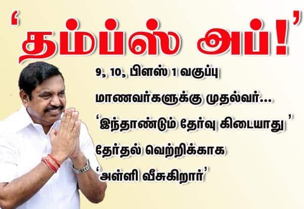 TN govt, All Pass, Tamil Nadu CM, Class 9, Class 10, Class 11, மாணவர்கள், முதல்வர்,  தம்ப்ஸ் அப்