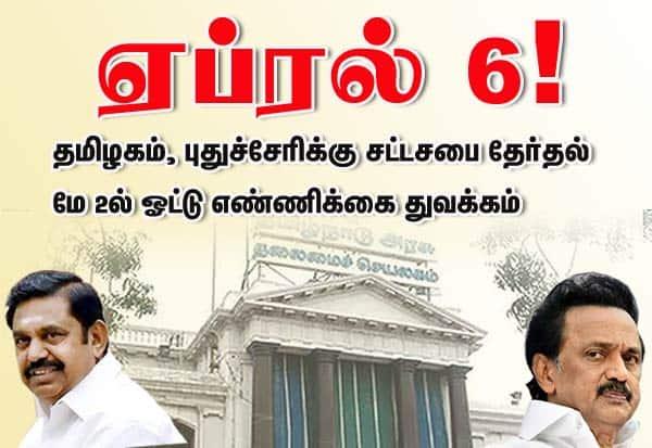 TN election, EC, Election Commission, தமிழகம், புதுச்சேரி, ஏப்ரல் 6, சட்டசபை தேர்தல்