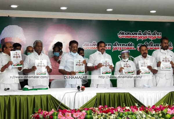 ADMK, Manifesto, TamilnaduElections2021, அதிமுக, தேர்தல் அறிக்கை, வாக்குறுதி, வெளியீடு