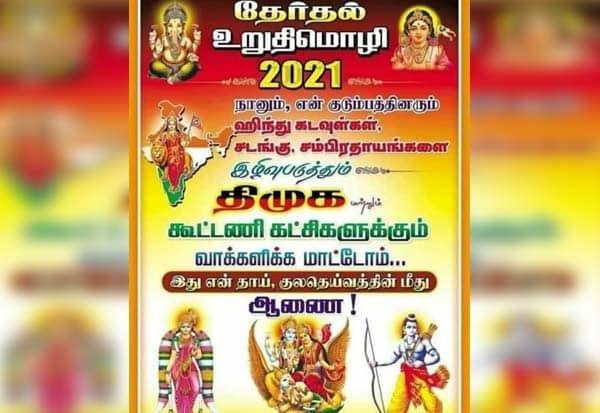 TamilnaduElections2021, DMK, Notice, திமுக, துண்டு பிரசுரம், நோட்டீஸ், வேட்பாளர்கள்