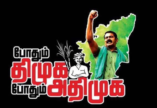 போதும்_திமுக_அதிமுக, Reject_DMK_ADMK, Seeman, நாம்தமிழர்கட்சி,