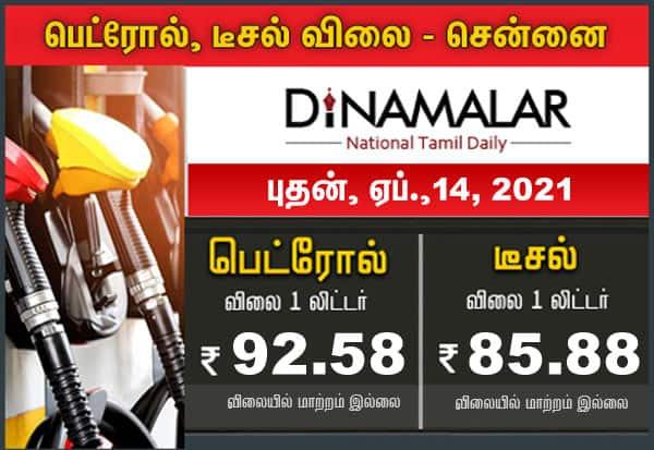 petrol, diesel, price, chennai, பெட்ரோல், டீசல், சென்னை, விலை,