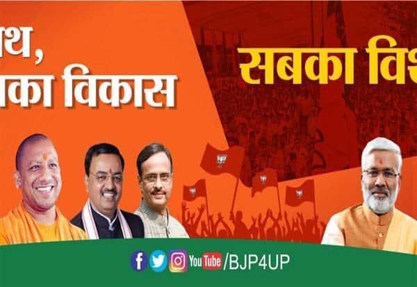 UP, BJP_Twitter Page, Removed, PMModi, JPNadda, Picture, Photo, உபி, உத்தரபிரதேசம், பாஜக, டுவிட்டர், பக்கம், பிரதமர், மோடி, நட்டா, படம், நீக்கம்