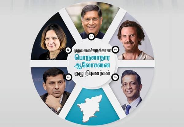TN economics council, CM Stalin, DMK, பொருளாதார ஆலோசனை ,ஐவர் குழு , சமூக நீதி கொள்கை