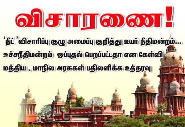 'நீட்' விசாரிப்பு குழு, அமைப்பு ,உயர் நீதிமன்றம் விசாரணை!