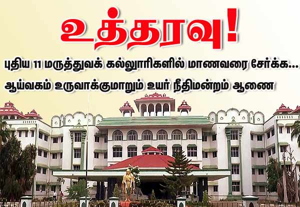 புதிய 11 மருத்துவக் கல்லூரிகள், மாணவர், சேர்க்க உத்தரவு!