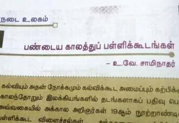 Tamil textbook, drops, caste surnames, DMK