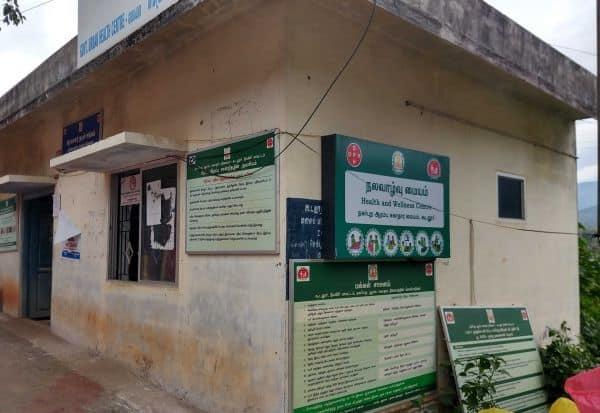 நகர ஆரம்ப சுகாதார மையம்  கூடுதல் கட்டடம் அவசியம்