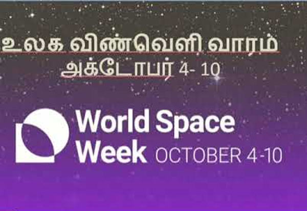 உலக விண்வெளி வாரம்:அக்.,4-10 (world space week) ( WSW)