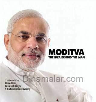 Moditva claims its global relevance, மோடித்துவம் உலக நாடுகளுக்கும் பொருந்தக்கூடியது