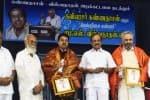 'கவியரசர் விருது' வழங்கும் விழா
