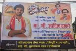 'வருங்கால முதல்வர்' : போஸ்டரால் மஹா.,வில் பரபரப்பு