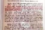 ராமர் சிலையை செருப்பால் அடித்ததை ஒப்புக்கொண்ட தி.க.,