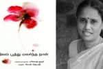 வாசிப்பே நூல் எழுத காரணம்: சாகித்ய அகாடமி விருது ஜெயஸ்ரீ பேட்டி