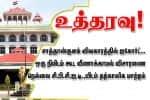 சாத்தான்குளம் விவகாரத்தில் ஐகோர்ட் உத்தரவு