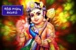 'கருப்பர் கூட்டம்' கண்டித்து இன்று மாலை சஷ்டி கவசம் பாட அழைப்பு