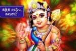 2 கோடி பக்தர்கள் பங்கேற்ற கந்த சஷ்டி கவச பாராயணம்