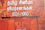 புத்தக அறிமுகம்: தமிழ் சினிமா விமர்சனங்கள் (1931- 1960)