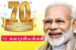 மோடி 70வது பிறந்த நாள்... 70 சுவாரஸ்யங்கள்