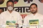 பீஹாரில் மெகா கூட்டணி தேர்தல் அறிக்கை வெளியீடு