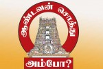 'நோட்டீஸ்' கொடுத்தும் சிவன் கோவில் நில ஆக்கிரமிப்புகளை அகற்றாதது ஏன்?