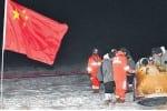 நிலவில் மாதிரிகளை சேகரித்துசீனாவின்  'சாங்கி 5' விண்கலம் பூமியை அடைந்தது
