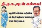 தி.மு.க.,வுடன் இல்லை: அழகிரி பகிரங்க அறிவிப்பு