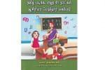புத்தக அறிமுகம்: தமிழ் படிக்க எழுத 45 நாட்கள் ஆசிரியர் பெற்றோர் கையேடு