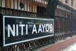 உலகின் உற்பத்தி மையமாக இந்தியா:'நிடி ஆயோக்' வழிகாட்டுதல்