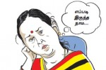 அமைச்சர்கள் 'கறார்':  கேப்டன் மனைவி 'ஷாக்'