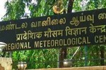மூன்று மாவட்டங்களில் மழைக்கு வாய்ப்பு: வானிலை ஆய்வு மையம்