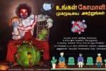கோமாளி முகமூடியை அகற்றுங்கள்: புகைப்பட கலைஞர் 'போட்டோ ஷூட்'