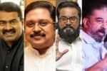 'துக்கடா' கட்சிகளை  தூக்கி எறிந்த தமிழகம்