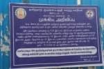 வீட்டிற்கு ரூ.1.50 லட்சம் கட்ட உத்தரவு சத்தியமூர்த்தி நகர் மக்கள் கொதிப்பு