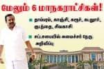 மேலும் 6 மாநகராட்சிகள்!:அமைச்சர் நேரு அறிவிப்பு
