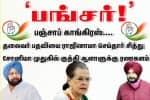 பஞ்சாப் காங்கிரஸ் . 'பங்சர்!' : தலைவர் பதவியை ராஜினாமா செய்தார் சித்து