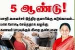 முன்னாள் அமைச்சர் இந்திர குமாரிக்கு  5 ஆண்டு!கடுங்காவல்