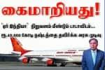 'ஏர் இந்தியா' நிறுவனம் மீண்டும் டாடாவிடம் கைமாறியது