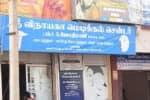 கர்ப்பிணி உயிரை விட காசுதான் முக்கியம்: அரசு டாக்டர் மீது நடவடிக்கைக்கு பரிந்துரை