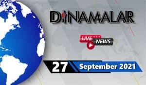 🔴Live : 27 September 2021 | செய்திகள் நேரலை | Dinamalar Live | GST | Covid | IPL Updates